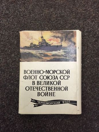 Открытки чёрноморский флот во время ВОВ