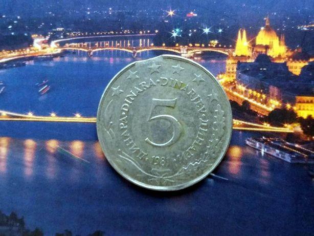 Монета бракованная выкус 5 динаров Югославия 1981 года