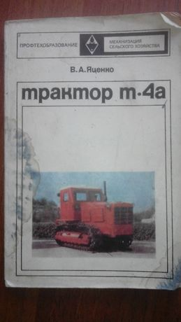 Книга Трактор Т-4А (Двигатель А-01М)
