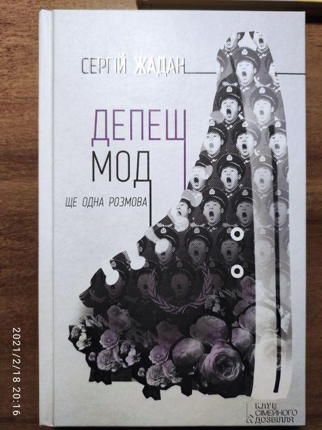 Книга Сергія Жадана нова