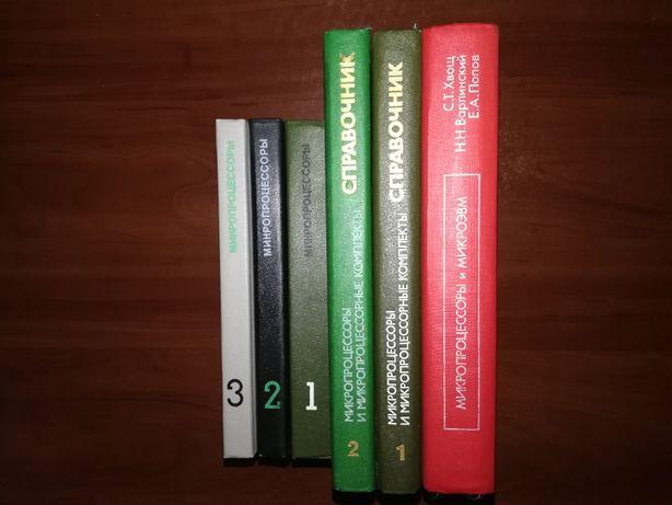 Книги по микропроцессорам и микропроцессорым комплектам