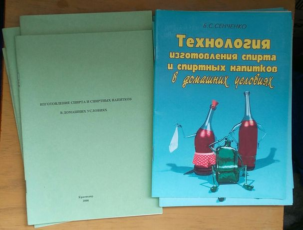 """Книга-брошюра """"Технология изготовления спирта и спиртных напитков"""""""
