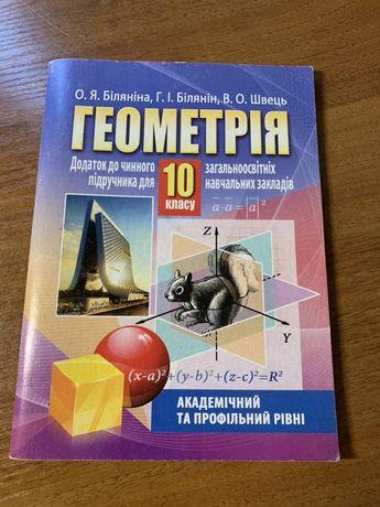 Геометрія 10 клас додаток до підручника О. Я. Біляніна