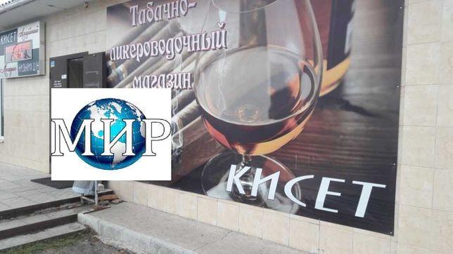 Продам на трассе Харьков - Печенеги  магазин