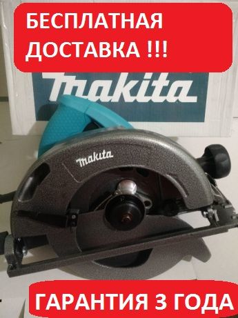 Пила дисковая ЯПОНЕЦ Makita 3 года гарантия Циркулярка Паркетка макита