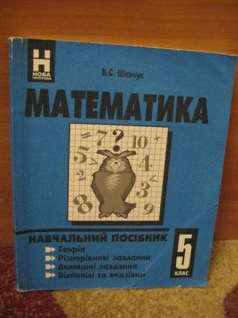Математика, 5-6-7-9-11 класи Шевчук В.С. навчальний посібник