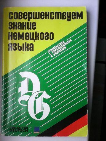 """Книга """"Совершенствуем знание немецкого"""""""