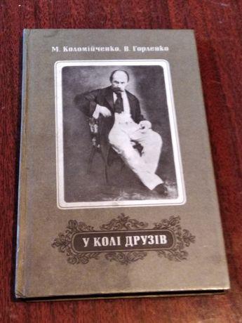 """Книга - нарис """"У колі друзів""""  Шевченка"""