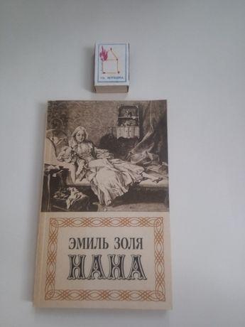 "Эмиль Золя ""Нана"" 1991"