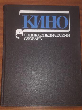 Киноэнциклопедический словарь, Москва, 1986 г. - 640 стр.