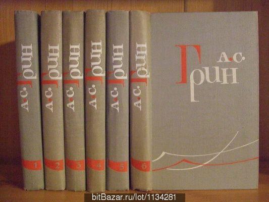 А.ГРИН Собрание сочинений в 6 томах