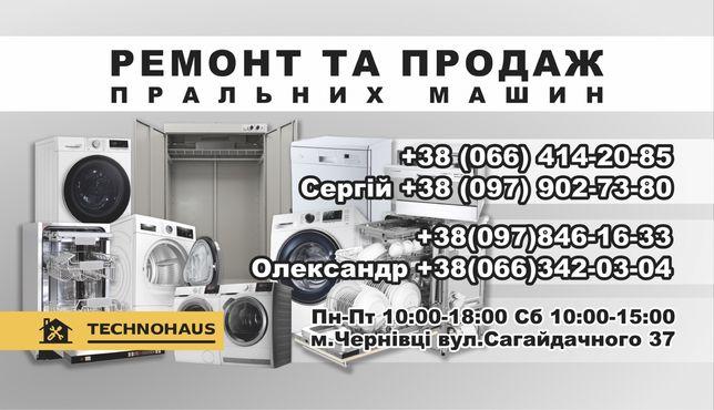 Ремонт пральних [стиральных] машин