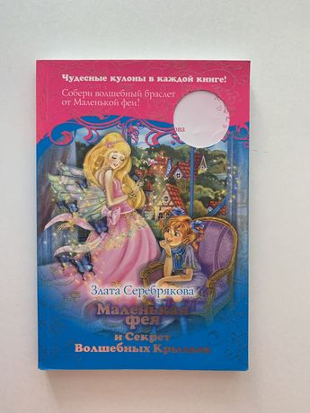 Книга «Маленькая фея и Секрет волшебных крыльев»