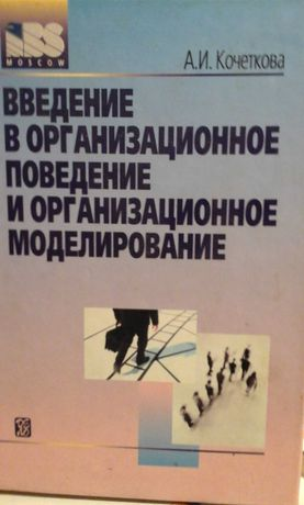 Учебники Управление Организационное поведение моделирование Кочеткова.