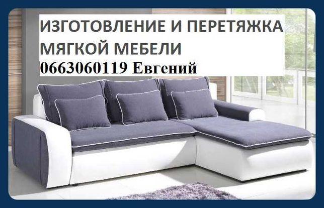 КАЧЕСТВЕННАЯ Перетяжка, Изготовление Мягкой Мебели в Херсоне и области