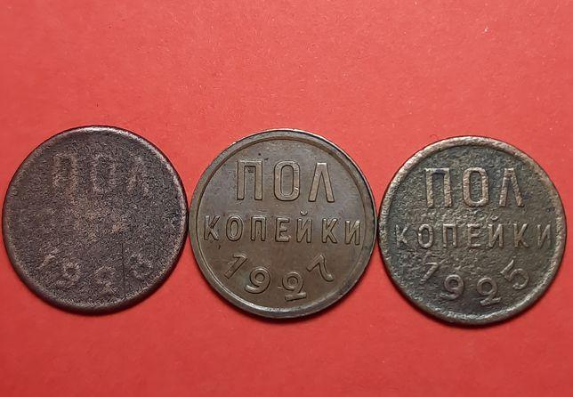 Пол копейки 1928, 1927, 1925
