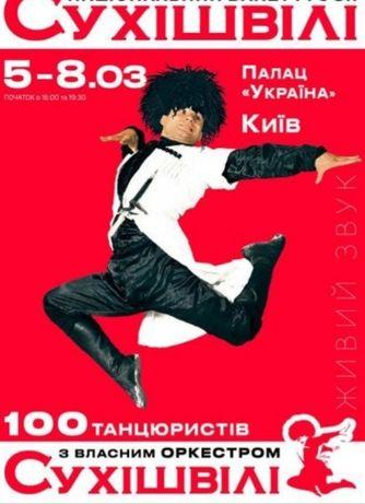 Акция на Билеты на Сухишвили -20%