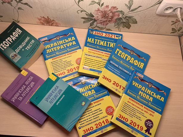 Підручники ЗНО , укр.мова,література,географія, математика