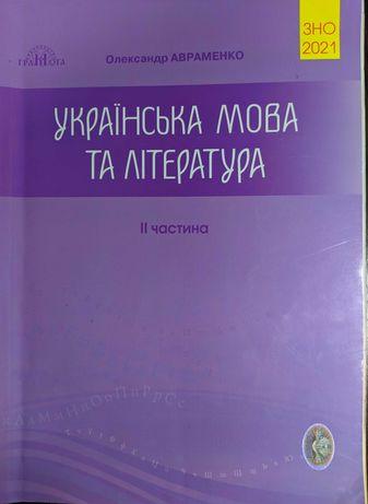 Українська мова та література ЗНО 2021 Авраменко