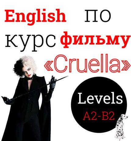 Онлайн курс английского