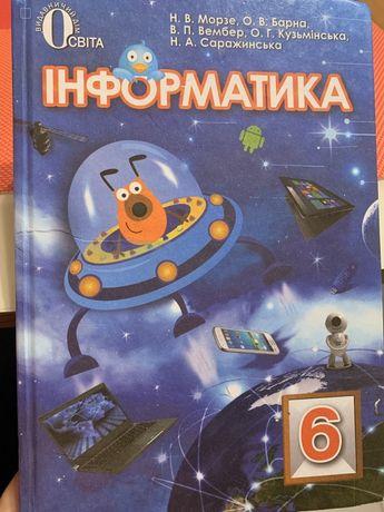 Учебник по информатике 6 класс. Інформатика 6 клас .