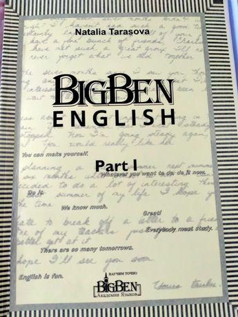 Рабочая тетрадь English Big Ben Part 1
