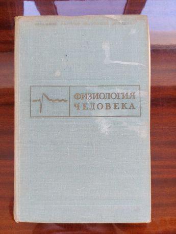 Физиология человека. Е.Б. Бабский, Г.И. Косицкий, Б.И. Ходоров