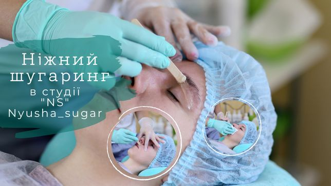 Шугаринг Вышгород