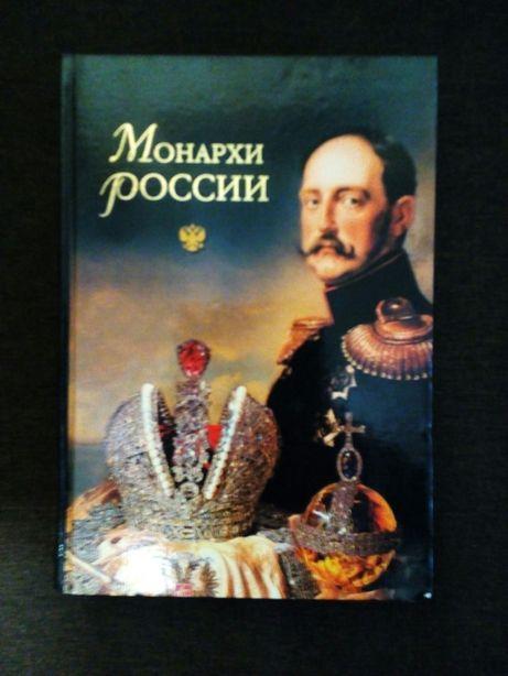 К.Рыжов Монархи России