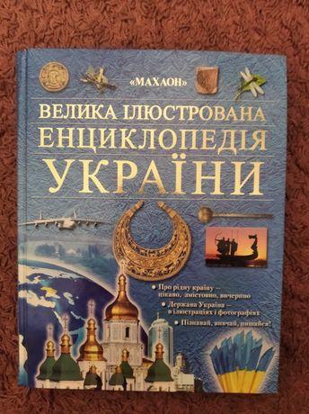 Велика ілюстрована енциклопедія України