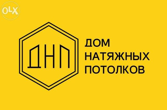 Натяжные потолки Рубежное и область.