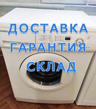 Стиральная машина cо склада в Киеве