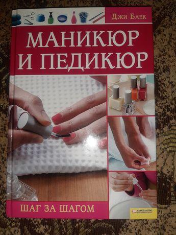 Книга педикюр и педикюр