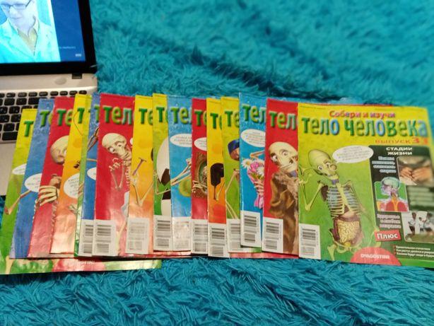 Продам 16 журналов тело человека