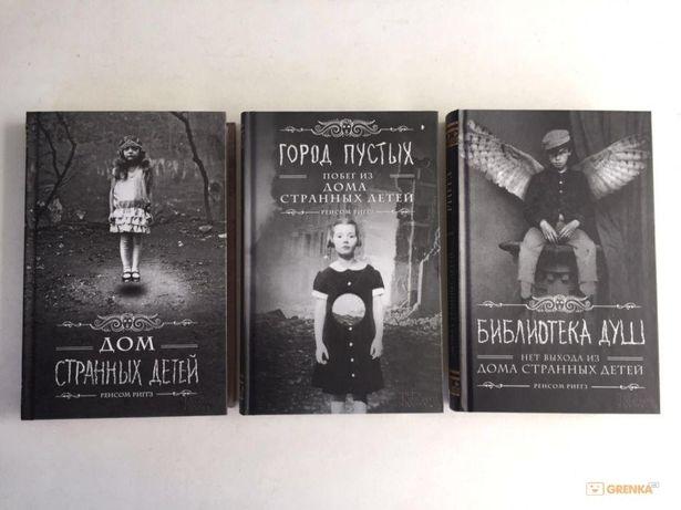 Книги Дом странных детей