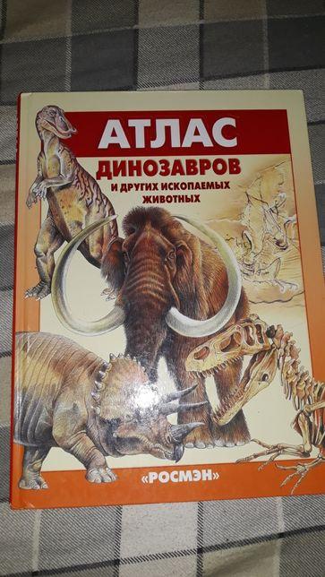 Книга атлас динозавров новая