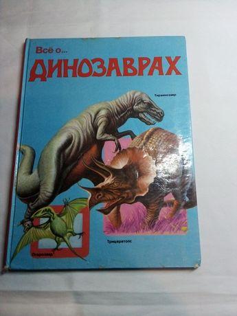 """А. Светлова """" Всё о... Динозаврах"""""""