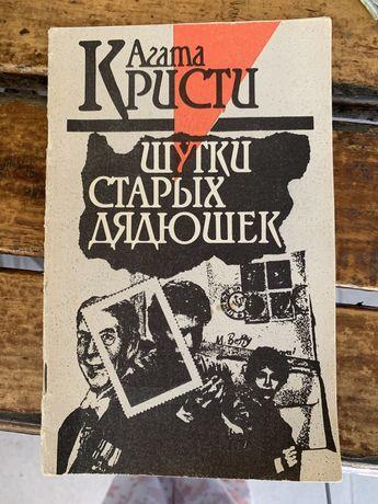 А. Кристи, Шутки старых дядюшек, 1990г.