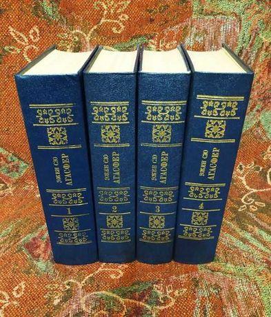 Сочинения и одиночные книги - II: