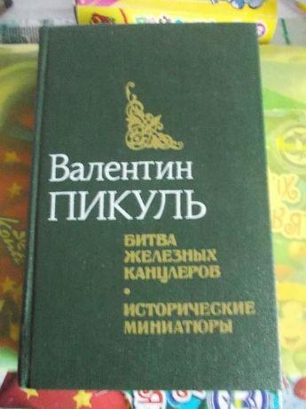 Книги В.Пикуля