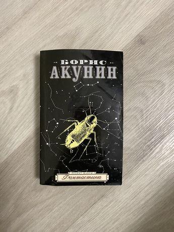 Книги: Борис Акунин «Фантастика»