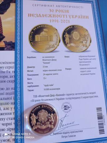 Монета 30 лет независимости Украины