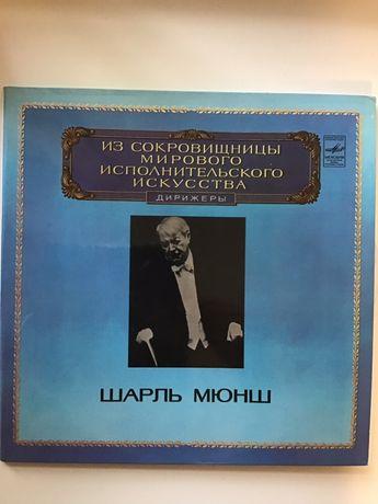 Виниловая пластинка Шарль Мюнш (дирижеры).Ламинированный конверт 2LP