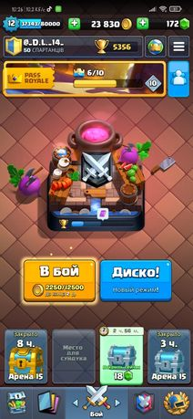 Топ аккаунт Clash Royale