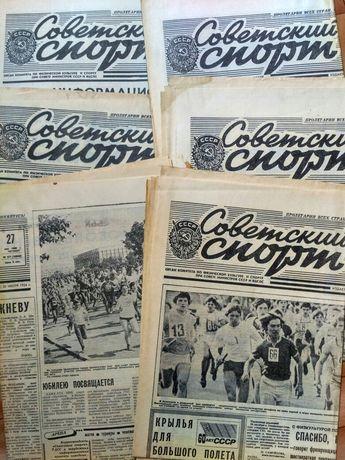 Газеты СССР, Советский Спорт.
