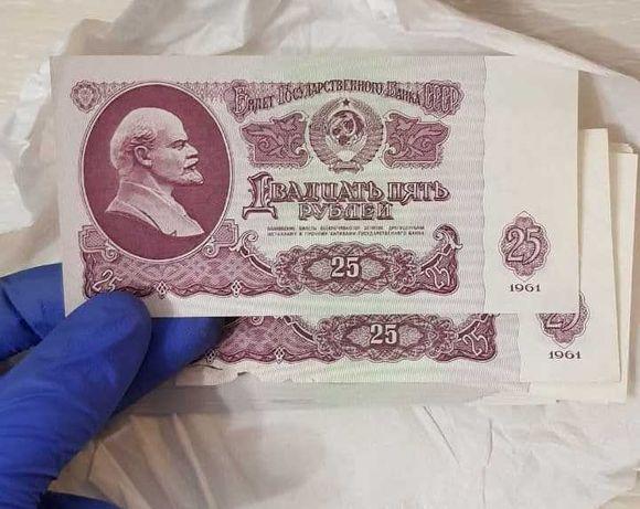Банковские билеты СССР, советские рубли, 25 рублей