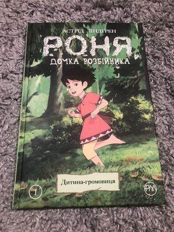 Книга комікс Роня - Дочка розбійника дитина- громовиця