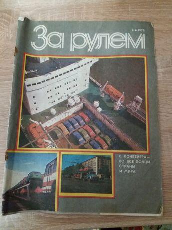 Продам колекційний журнал 1978р.