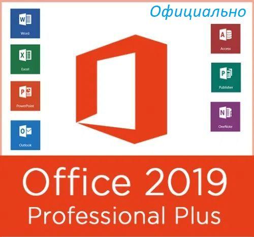 Лицензия MS Office 2019 pro plus бессрочная. Официально, гарантия Одесса - изображение 1