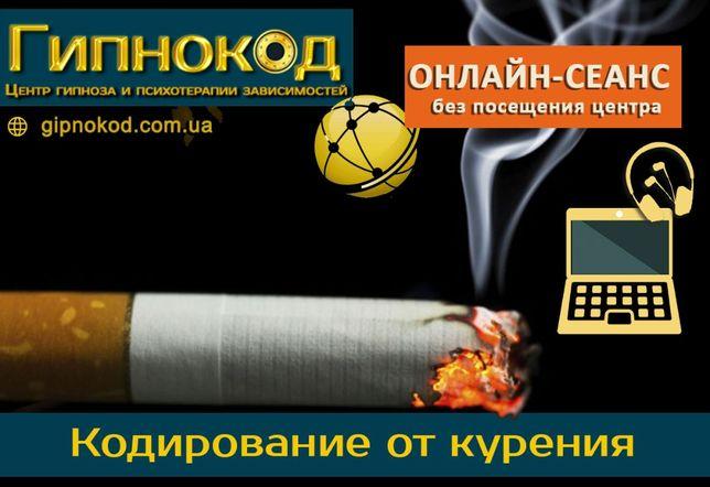 Кодирование от Курения Гипнозом   Лечение табачной Зависимости